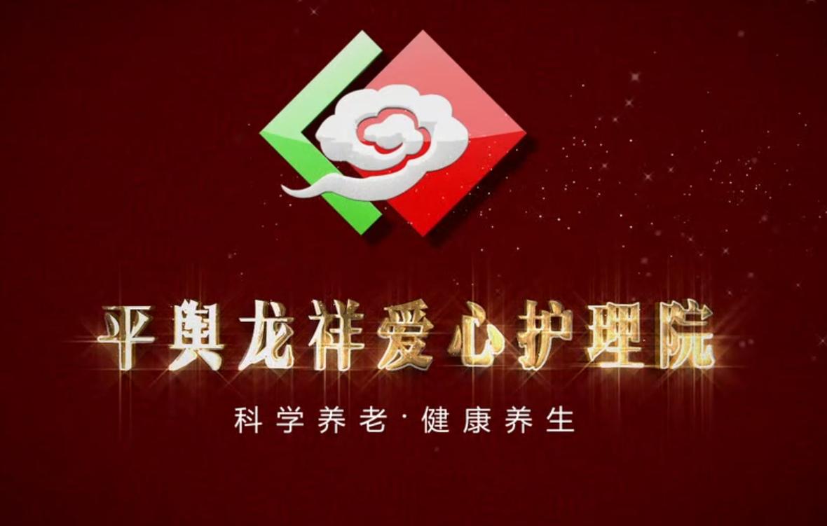 平舆房产【龙祥爱心护理院】宣传片