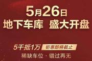平舆楼盘【龙湖公馆】稀缺地下车库,5月26日盛大开盘
