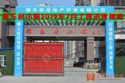 平舆【雅乐居小镇】2019年7月最新工程进度播报