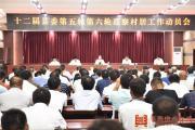 十二届平舆县委第五轮第六轮巡察村居工作动员会召开
