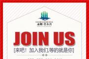 平舆【永辉碧水湾】项目招聘置业顾问、按揭专员数名