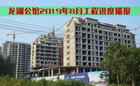 平舆【龙湖公馆】2019年8月份最新工程进度播报