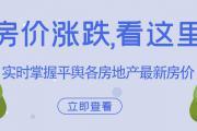 平舆【平舆1号院】2019年9月份最新房价与最新动态