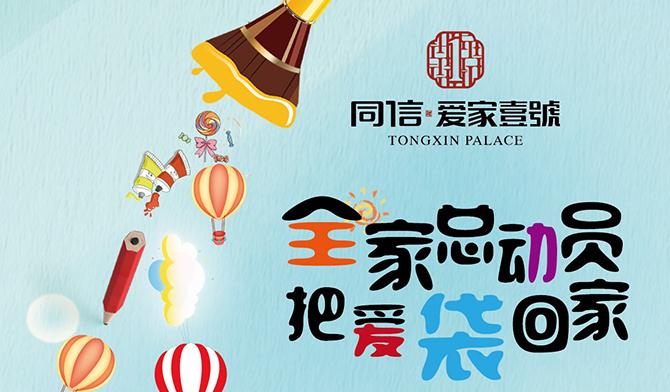 平舆【同信·爱家壹號】创意彩绘帆布袋,带你一起玩转周末