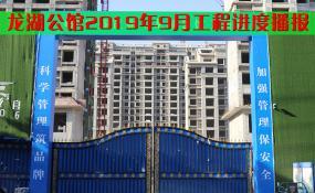 平舆【龙湖公馆】2019年9月份最新工程进度播报