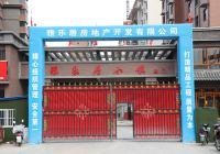 平舆【雅乐居小镇】2019年9月份最新工程进度播报
