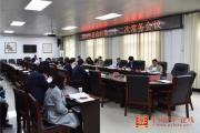 2019年平舆县政府第二十二次常务会议召开