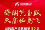 平舆【帝景置业】诚聘房产销售精英50名