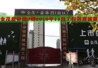 """平舆房产【金茂森林湾3期】2019年11月工程进度播报——""""家""""速赶来,共鉴成长"""