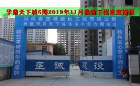 平舆房产【华鼎天下城6期】2019年11月最新工程进度播报