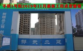 平舆房产【平舆1号院】2019年11月最新工程进度播报