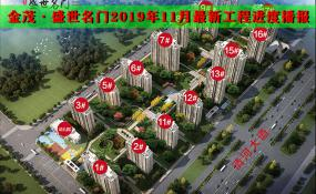 平舆房产【金茂盛世名门】2019年11月最新工程进度播报
