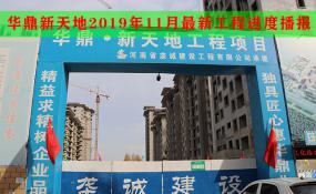 平舆房产【华鼎新天地】2019年11月最新工程进度播报