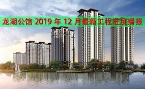 平舆房产【龙湖公馆】2019年12月最新工程进度播报