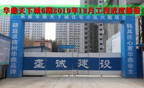 平舆房产【华鼎天下城】6期2019年12月工程进度播报