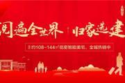 平舆房产【建业·公园里】传承东方雅韵,为平舆人民敬献理想生活!
