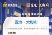 平舆房产【置地大舆府】2019年平舆住宅高端项目,生态宜居大城