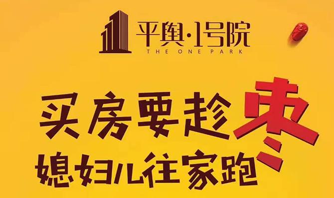 """平舆房产【平舆1号院】买房要趁""""枣"""",媳妇往家跑"""