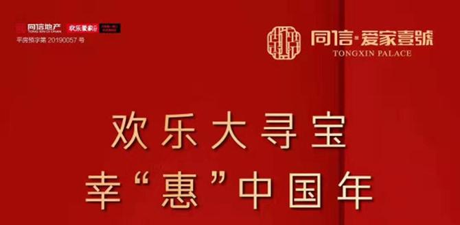 """平舆房产【同信爱家壹號】欢乐大寻宝,幸""""惠""""中国年"""