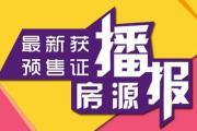 预售证 | 华鼎新天地平房预字第20200007号