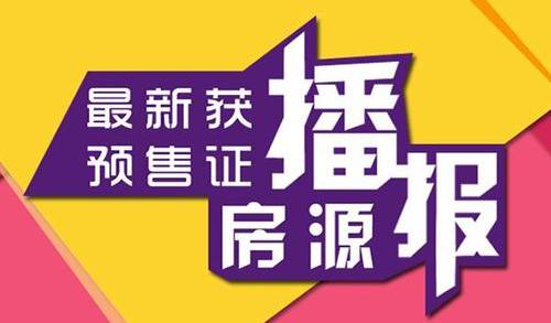 预售证 | 华宇盛世春天平房预字第20200028号
