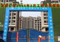 平舆房产【龙湖公馆】2020年3月份最新工程进度播报
