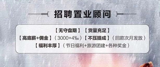 平舆房产【龙湖美景】招贤纳士,招聘置业顾问数名
