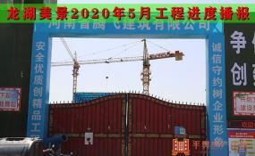龙湖美景2020年5月份工程进度播报