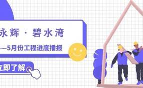 永辉碧水湾2020年5月工程进度播报