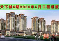 华鼎天下城6期2020年5月工程进度播报