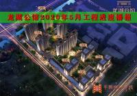 龙湖公馆2020年5月工程进度播报 | 实景可鉴,未来可期