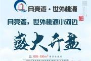 月亮湾·世外桃源 | 9月6号盛大开盘!