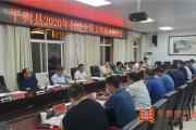 平舆县创建全国文明城市推进会召开