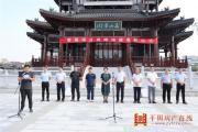 平舆县挚园项目捐赠捐建表彰仪式举行