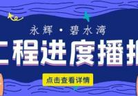永辉碧水湾2020年10月工程进度 | 丹桂飘香家音至,共鉴幸福美好时