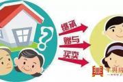 房子过户给子女,赠与、继承和买卖,到底哪种操作最省钱?
