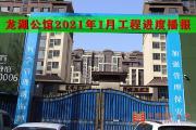 龙湖公馆2021年1月工程进度 | 岁末家音至,团圆亦有期