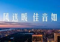 """金茂盛世名门2021年3月工程进度播报   春风递""""家""""音,美好进行时"""