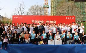 建业世和府首届羽毛球争霸赛